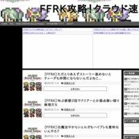 FFRK攻略!クラウド速報